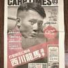 今日のカープグッズ:「CARPTIMES 2019 vol.03」