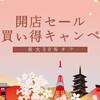 【ニュース】GearBest.comが日本語対応開始!4/30まで日本語版開店セールを実施中