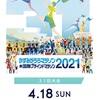 【やる?】かすみがうらマラソン2021の抽選に応募しました!【やらない?】