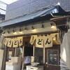 五反田では名店『おにやんま』に行ってきましたよ!