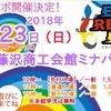 藤沢 12/23 エキゾチックレプタイルエキスポ 出展