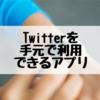 Apple WatchでTwitterが利用できる!?「Chirp for Twitter」