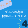 【ドラックストアコスメ】ブルベの為のツヤ肌ベースメイク!!【4選】