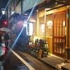 大山の隠れ家『恵風和暢あっと』で美味しい日本酒をたらふく飲んでみたら。。①