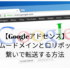 【Googleアドセンス審査に必須】ムームードメインで転送する方法!