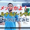 【ウイイレ2019】FPベルナルド・シウバァのレベマ使用感・能力値 メッシばりに活躍します!【ウイイレアプリ】