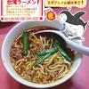 『味仙 矢場店』 辛い食べ物が好きな方におすすめ!THE名古屋メシ!激辛の台湾ラーメン!