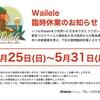 【緊急事態宣言下措置延長による臨時休業のご案内】 ※5月12日(水)~31日(月)迄