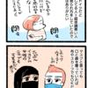 【マンガ】こんなマスクは嫌だ→