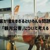 訪日外国人が増えてきた日本が直面している「観光公害」