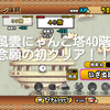 【攻略メモ】40階ついにクリア!風雲にゃんこ塔、完全制覇したにゃー!!