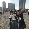 大阪マラソン「チャリティ親子ラン」に参加しました♪