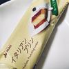 *赤城乳業* イタリアンプリン 140円(税抜)