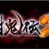 基本無料 で遊べる 討鬼伝2 共闘版 PS4/PSvita で 10月6日 配信決定‼︎