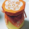 *糀屋* マンゴー糀ぷりん 300円(税抜) 【三重県伊勢市】