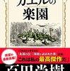 大放言からカエルの楽園まで、今の日本について百田尚樹が思うこと
