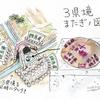 栃木・群馬・埼玉の三県境(埼玉県加須)