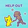 1分で覚える「help out」の意味と使い方