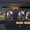 【群雄討董シーズン】1軍編成戦歴メモ