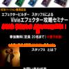 【横浜ビブレ店】エフェクタービルダー スタッフAによるVivieエフェクター攻略セミナー開催決定!!