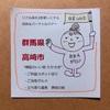 【日本を楽しむ】BBAガイドの群馬県 高崎市~ご当地グルメ・ご利益・温泉 満喫の旅