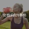 女性向けHMBおすすめ4選とHMBの効果や飲み方について