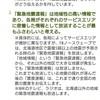 北海道胆振東部地震 各局の対応