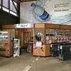 伊豆箱根鉄道・三島駅にある立ち食いそば屋「三島そば」