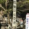 比叡山国際トレイル試走。。
