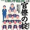 週刊東洋経済 2018年06月23日号 官僚の掟(おきて) 忖度エリートのカネと出世