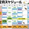 【年末年始営業時間】12月スケジュール