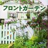 庭づくり本:可愛い庭をつくりたい