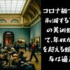 コロナ禍で人員を削減するアメリカの美術館にあって、年収が1億円を超える館長の給与は適正か?