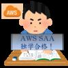AWSソリューションアーキテクトアソシエイト ~1ヶ月半で合格するための独学勉強方法~
