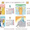 5月からのカレンダーです!