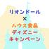 リオンドール×ハウス食品 東京ディズニーリゾート®ギフトカードプレゼント