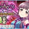 「夢幻のあめつち ドリームリミテッドガチャ」開催!