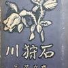 石狩川 本庄陸男