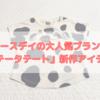 【バースデイ】新作ベビーアイテム!大人気ブランド「テータテート」が可愛いすぎる!