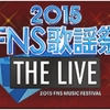 2015 FNS歌謡祭THE LIVE
