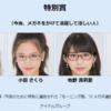 日本メガネベストドレッサー賞