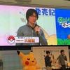 『ポケモン Let's Go! ピカチュウ・イーブイ』発売記念イベントに行って来た!