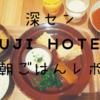 深センMUJI HOTEL 朝ごはんレポ〜朝食 or 無印好きなら、食べにいくだけの価値あり!
