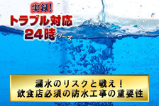 漏水のリスクと戦え!飲食店必須の防水工事の重要性