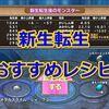 【モンパレ】新生転生おすすめレシピ紹介! 1/23 アップデート版