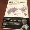 貧困克服への挑戦 構想 グラミン日本(菅 正広さん・著)