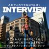 【インタビュー】フィギュアと一緒に日本一周した見嶋戸隠さんに聞く!フィギュア撮影とお出かけのススメ