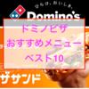 【2017年】ドミノピザおすすめメニューランキング ベスト10