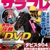 2004.05 サラブレ 2004年05月号増刊 天皇賞・春/NHKマイルC/特別付録 DVD「驚愕の圧勝、完勝」編