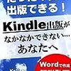 Amazon Kindleは簡単に販売できるの?